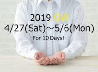 10連休!GW2019