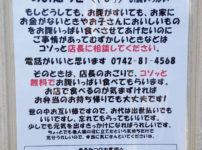 まるかつ無料食堂(奈良市)の場所はどこで定休日や営業時間は?人情食堂の口コミも調査!