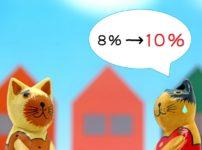 消費税10%の増税による住宅購入は?その後の対策を知っておこう